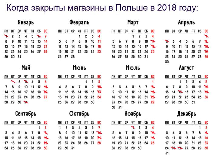 Праздники и выходные в Польше в 2018 году