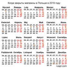 Выходные и праздники в Польше в 2019 году