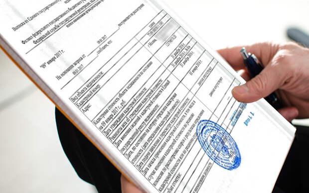Что такое единый жилищный документ?