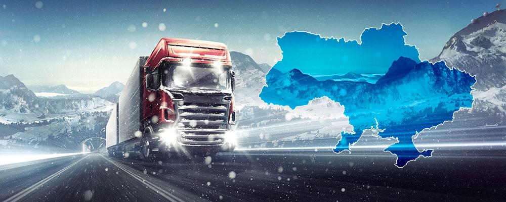 Заказать перевозку грузов