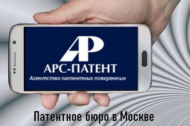 Услуги агентства патентных поверенных