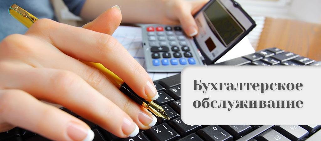 Услуги бухгалтерского сопровождения ИП