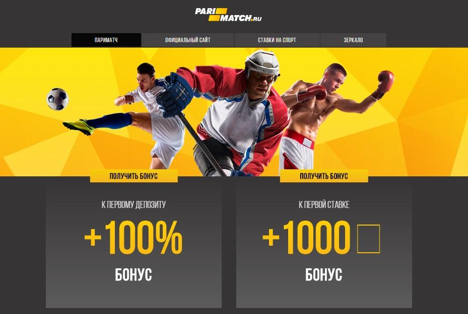 Ставки на волейбол — начните ставить на волейбол на сайте БК Parimatch и получите быстрый расчет