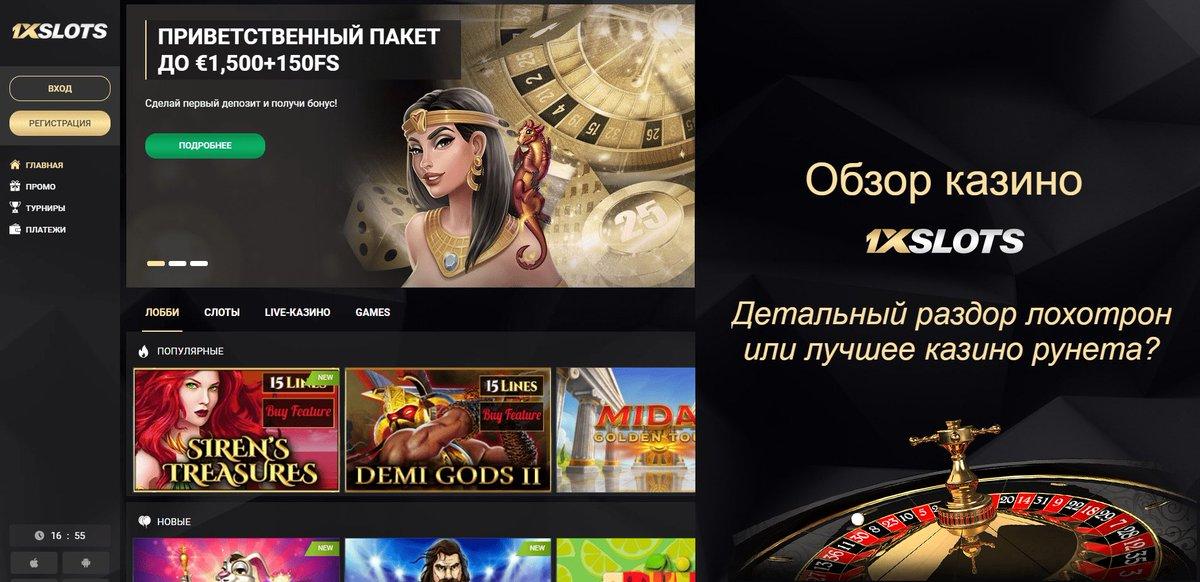Как играть в онлайн казино 1xSlots в игровые автоматы на деньги?