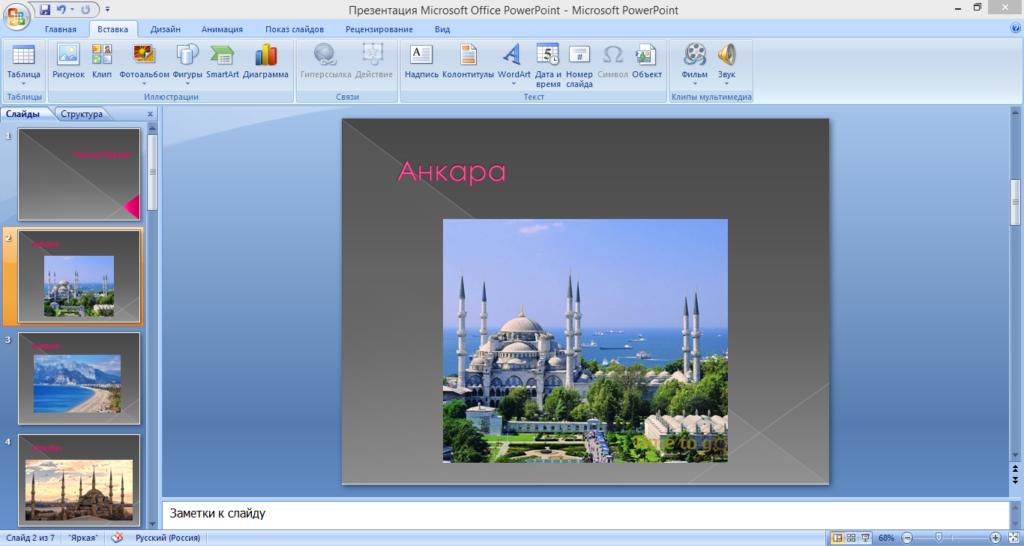 Как сделать яркую презентацию в PowerPoint?