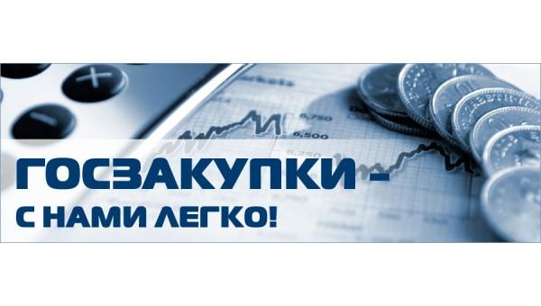 Обучение тендерам и госзакупкам Алматы для эффективного бизнеса